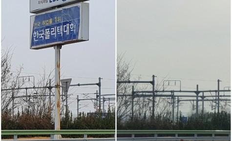 [속보] 흉물로 방치됐던 약목역 대형 광고판 마침내 철거