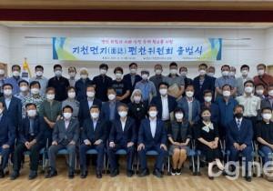 지천면, 지천면지(面誌)편찬위원회 출범식 개최